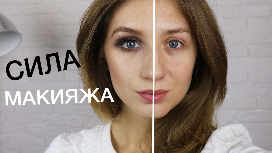 The power of MAKEUP, СИЛА макияжа